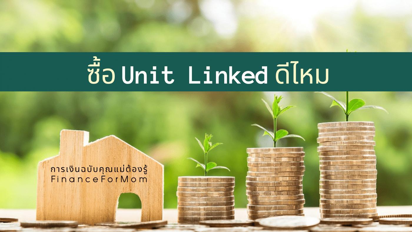 ซื้อ unit linked ดีไหม