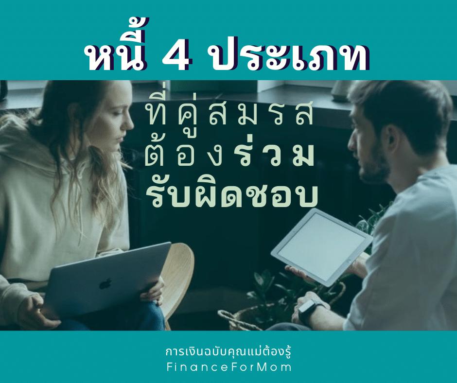 หนี้ 4 ประเภท ที่คู่สมรสต้องร่วมรับผิดชอบ