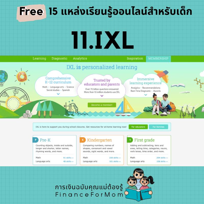 Free 15 แหล่งเรียนรู้ออนไลน์สำหรับเด็ก