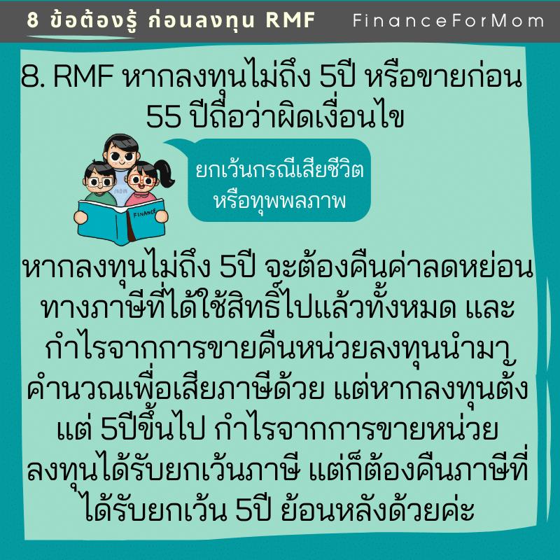 8 ข้อต้องรู้ก่อนลงทุน RMF