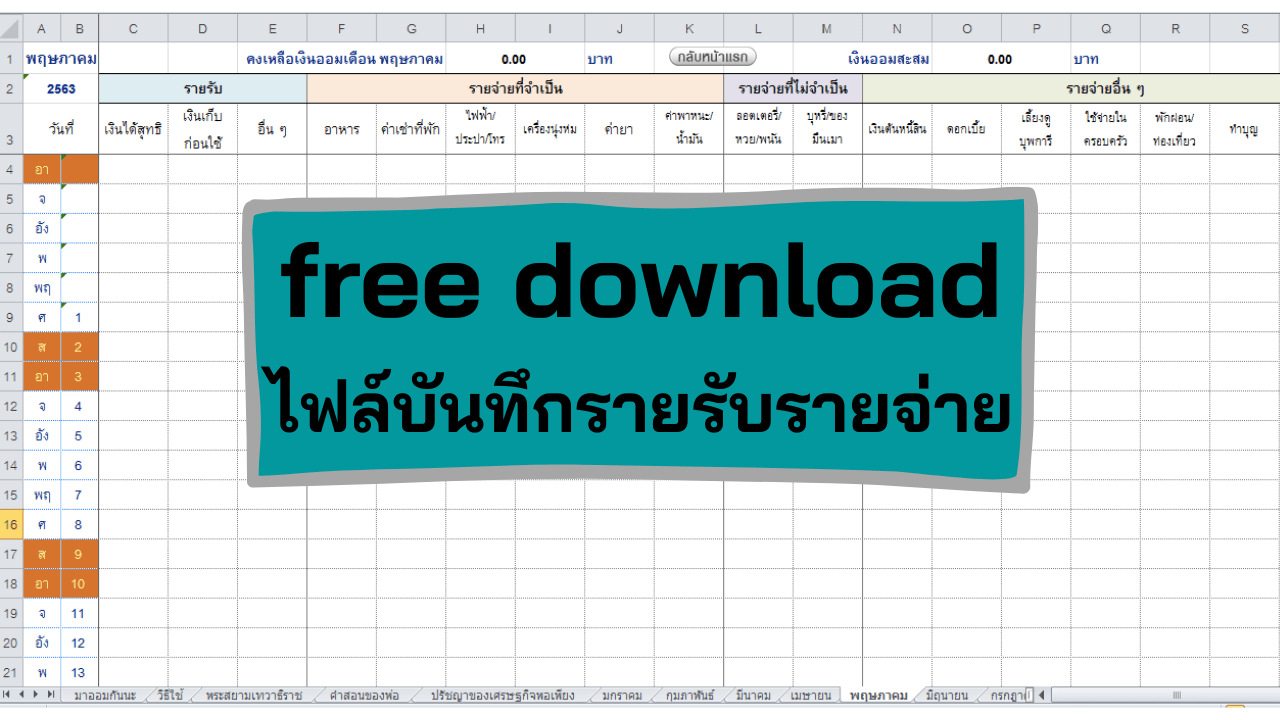 Free download ไฟล์บันทึกรายรับรายจ่าย
